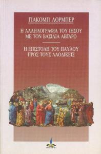 Η ΑΛΛΗΛΟΓΡΑΦΙΑ ΤΟΥ ΙΗΣΟΥ ΜΕ ΤΟΝ ΒΑΣΙΛΙΑ ΑΒΓΑΡΟ & Η ΕΠΙΣΤΟΛΗ ΤΟΥ ΠΑΥΛΟΥ ΠΡΟΣ ΤΟΥΣ ΛΑΟΔΙΚΕΙΣ